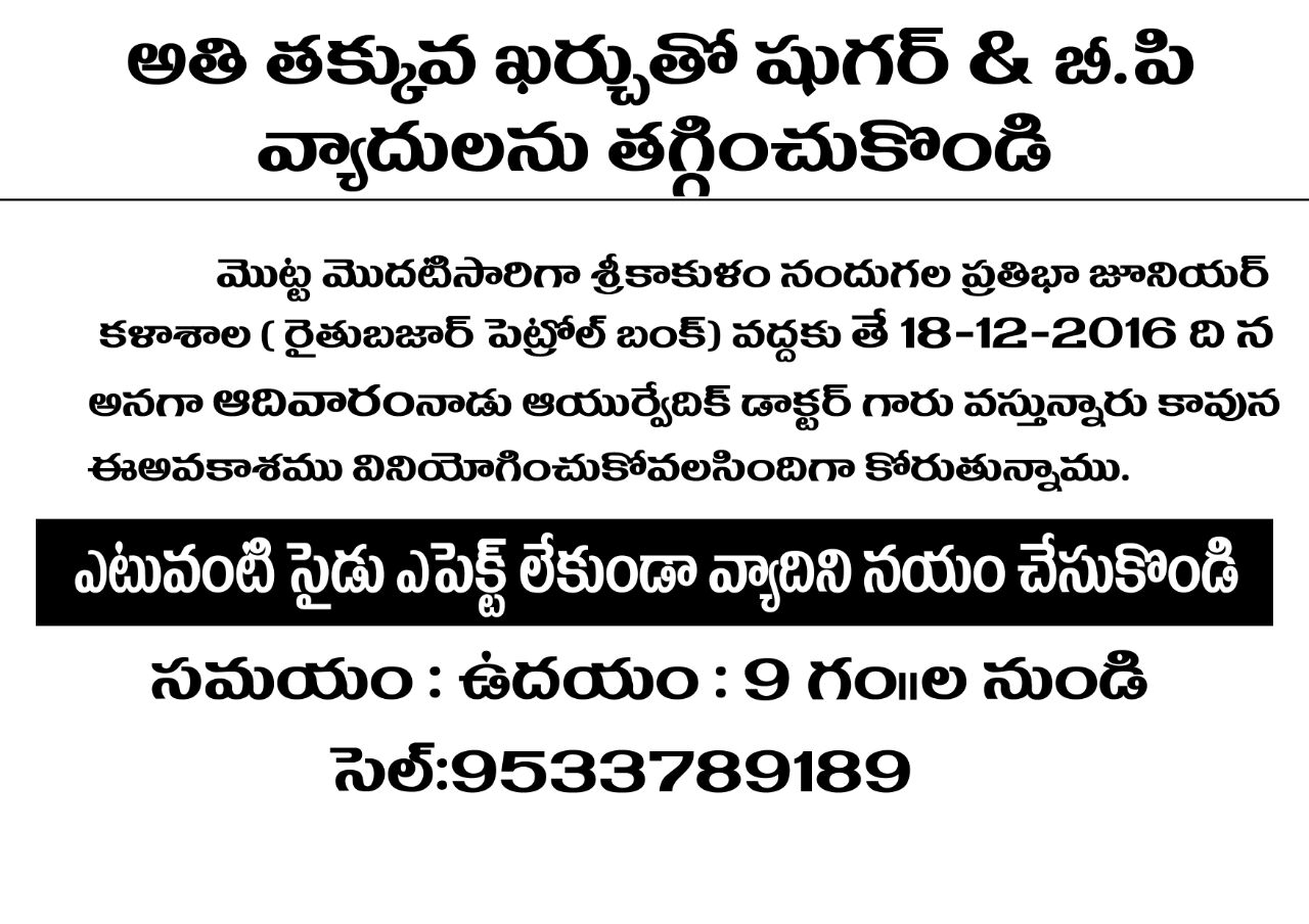 Ayurveda Clinic Srikakulam